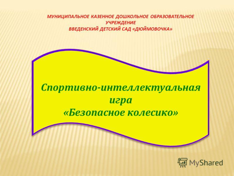 МУНИЦИПАЛЬНОЕ КАЗЕННОЕ ДОШКОЛЬНОЕ ОБРАЗОВАТЕЛЬНОЕ УЧРЕЖДЕНИЕ ВВЕДЕНСКИЙ ДЕТСКИЙ САД «ДЮЙМОВОЧКА»