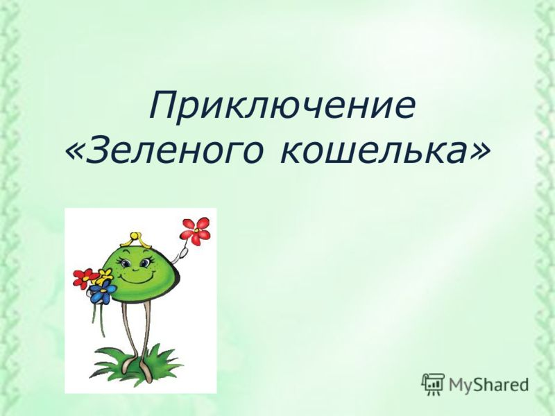 Приключение «Зеленого кошелька»