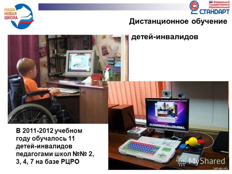 Дистанционное обучение детей-инвалидов В 2011-2012 учебном году обучалось 11 детей-инвалидов педагогами школ 2, 3, 4, 7 на базе РЦРО