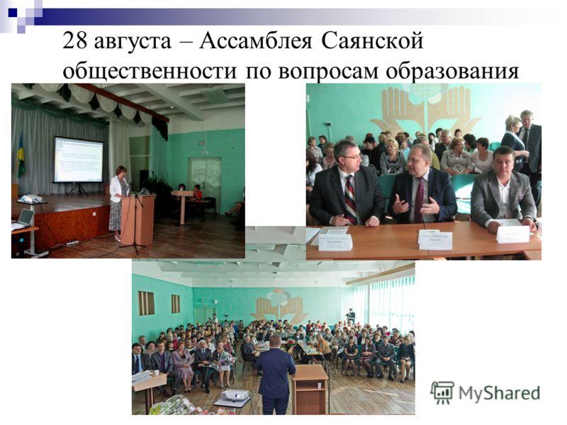 28 августа – Ассамблея Саянской общественности по вопросам образования