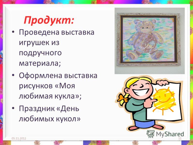 Продукт: Проведена выставка игрушек из подручного материала; Оформлена выставка рисунков «Моя любимая кукла»; Праздник «День любимых кукол» 05.11.201211