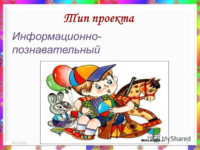 Тип проекта Информационно- познавательный 05.11.20123