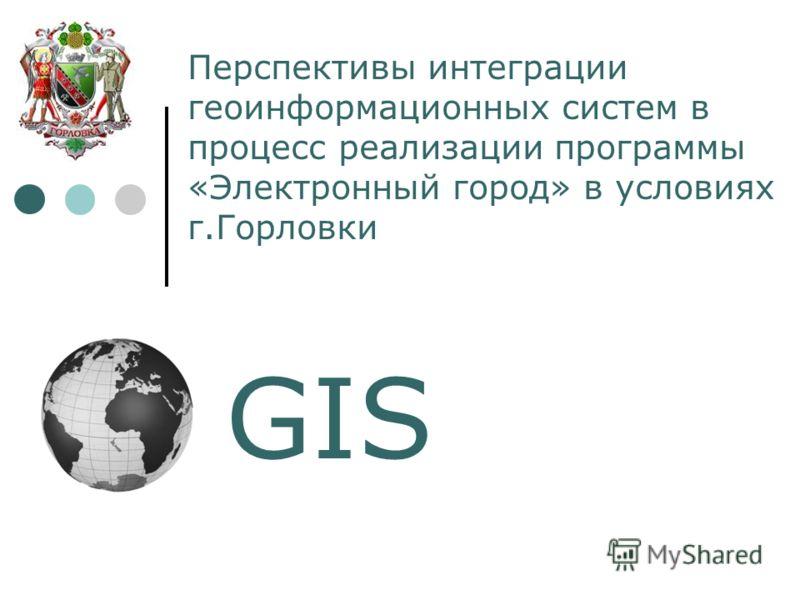 Перспективы интеграции геоинформационных систем в процесc реализации программы «Электронный город» в условиях г.Горловки GIS