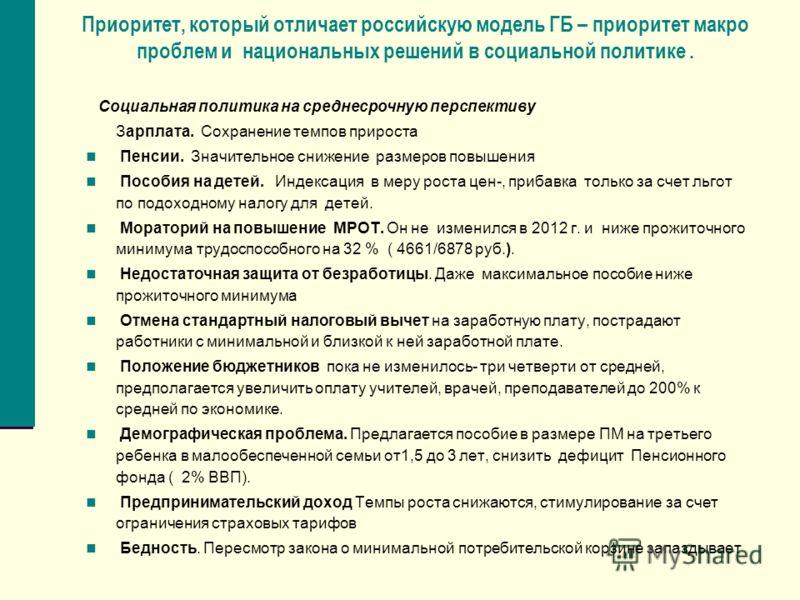Приоритет, который отличает российскую модель ГБ – приоритет макро проблем и национальных решений в социальной политике. Социальная политика на среднесрочную перспективу Зарплата. Сохранение темпов прироста Пенсии. Значительное снижение размеров повы