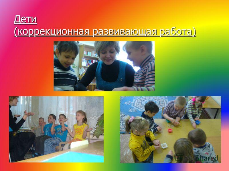 Дети (коррекционная развивающая работа)