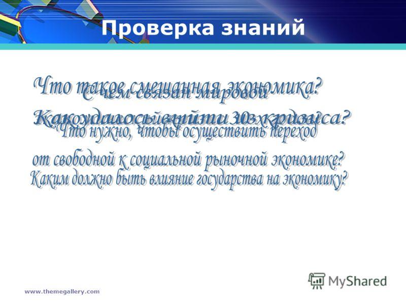 www.themegallery.com Проверка знаний