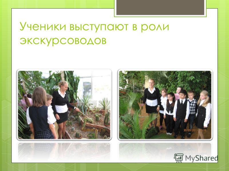 Ученики выступают в роли экскурсоводов