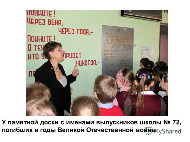 У памятной доски с именами выпускников школы 72, погибших в годы Великой Отечественной войны