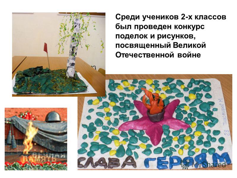 Среди учеников 2-х классов был проведен конкурс поделок и рисунков, посвященный Великой Отечественной войне
