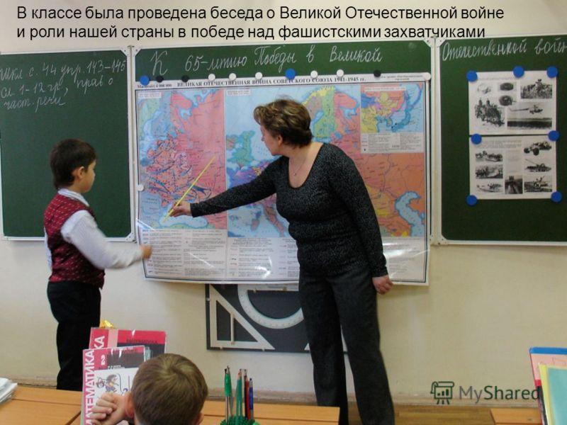 В классе была проведена беседа о Великой Отечественной войне и роли нашей страны в победе над фашистскими захватчиками