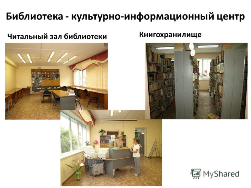 Библиотека - культурно-информационный центр Читальный зал библиотеки Книгохранилище
