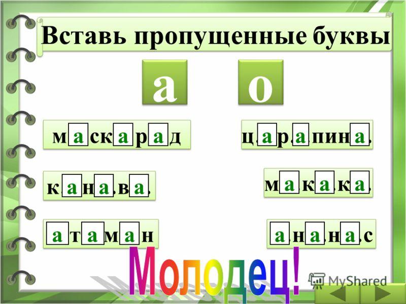 б…кл…ж…н с…р…ф…н к…р…нд…ш б…р…б…н к…р…в…н т…р…к…н а а о о а а аа а Вставь пропущенные буквы аа аа а а аа а а ааа