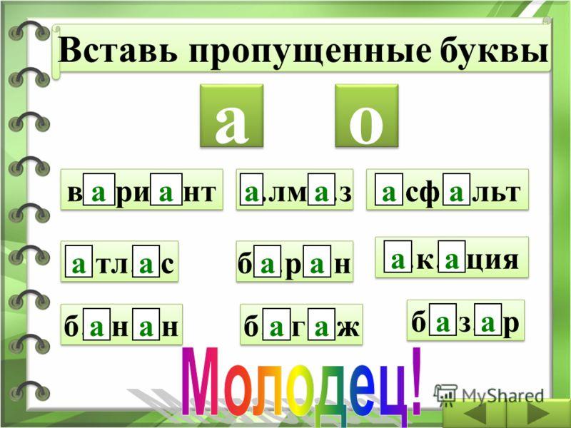 ц…р…пин… …т…м…н м…ск…р…д м…к…к… к…н…в… …н…н…с а а о о а а а а Вставь пропущенные буквы а а а а а аа а а ааа аа