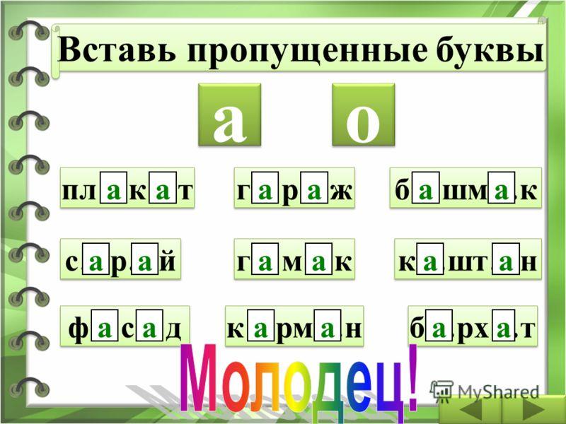 б…з…р а …сф…льт в…ри…нт …к…ция б…н…н …тл…с а а о о а а а а Вставь пропущенные буквы а а а а а аа б…р…н аа …лм…з аа б…г…ж аа