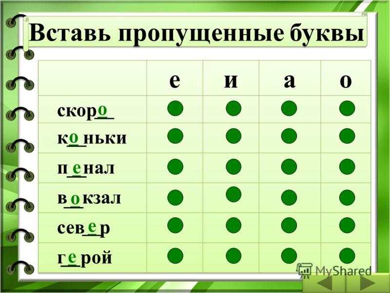 Вставь пропущенные буквы о а е о о и __