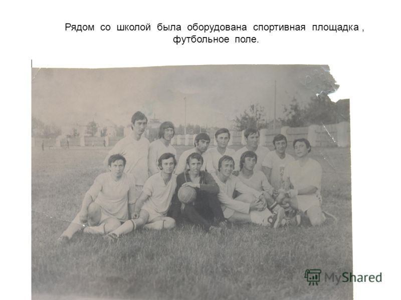 Рядом со школой была оборудована спортивная площадка, футбольное поле.