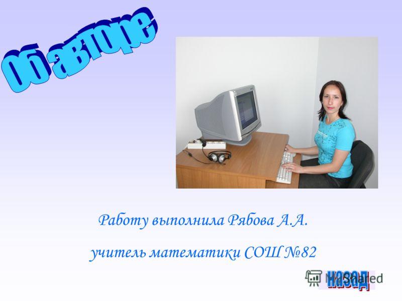 Работу выполнила Рябова А.А. учитель математики СОШ 82