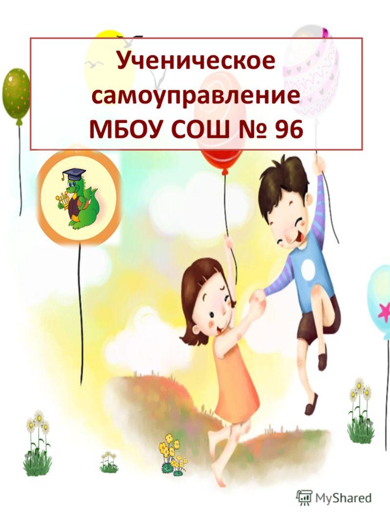 Ученическое самоуправление МБОУ СОШ 96