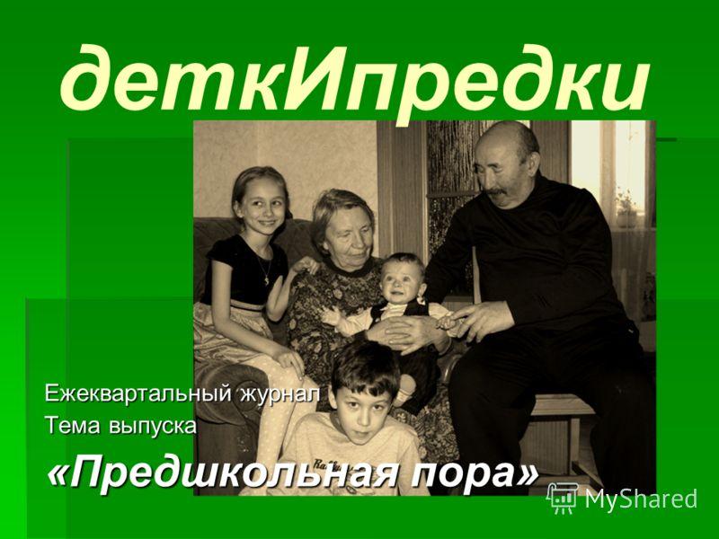 деткИпредки Ежеквартальный журнал Тема выпуска «Предшкольная пора»