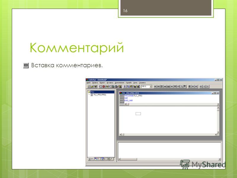 Комментарий Вставка комментариев. 16