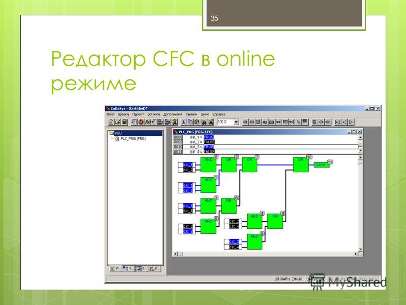 Редактор CFC в online режиме 35