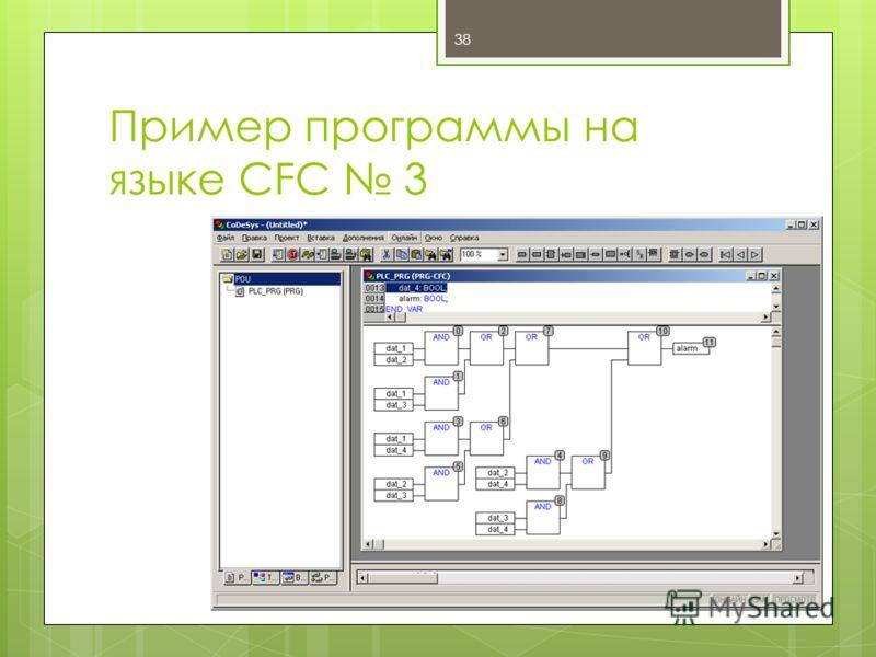 Пример программы на языке CFC 3 38