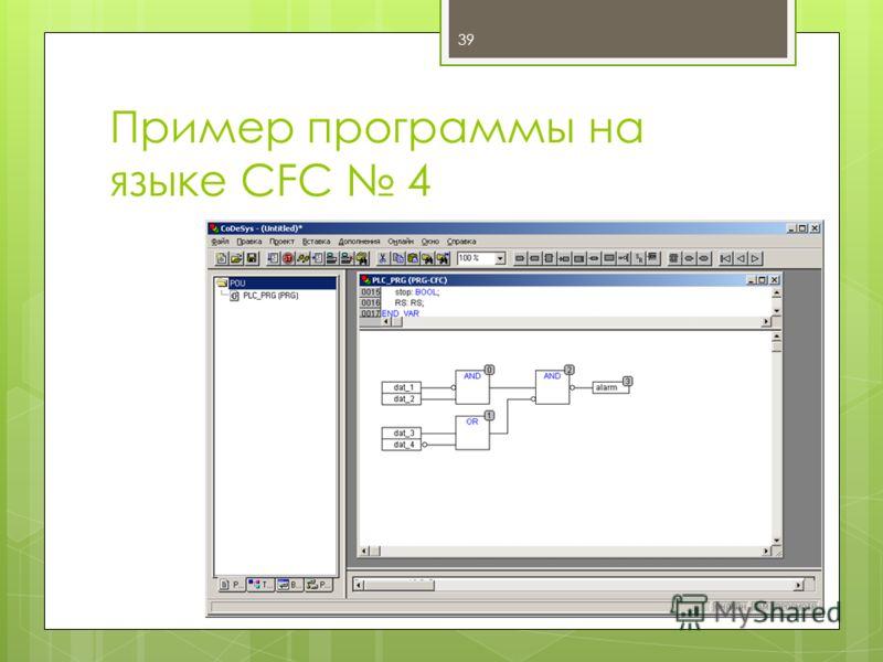Пример программы на языке CFC 4 39