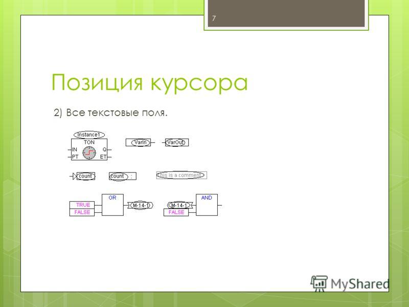 Позиция курсора 2) Все текстовые поля. 7