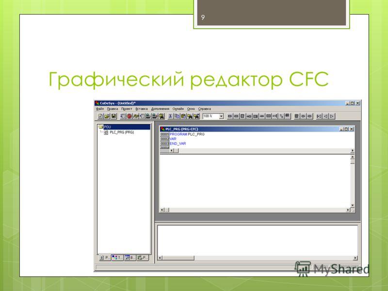 Графический редактор CFC 9