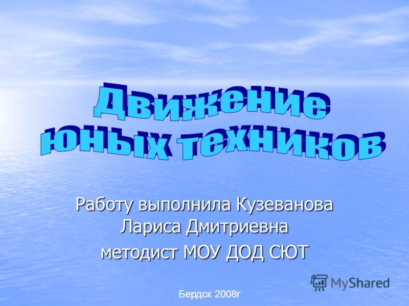 Работу выполнила Кузеванова Лариса Дмитриевна методист МОУ ДОД СЮТ Бердск 2008г
