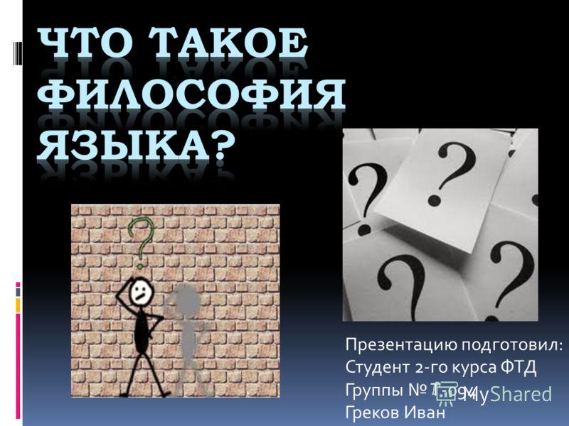 Презентацию подготовил: Студент 2-го курса ФТД Группы Т-094 Греков Иван