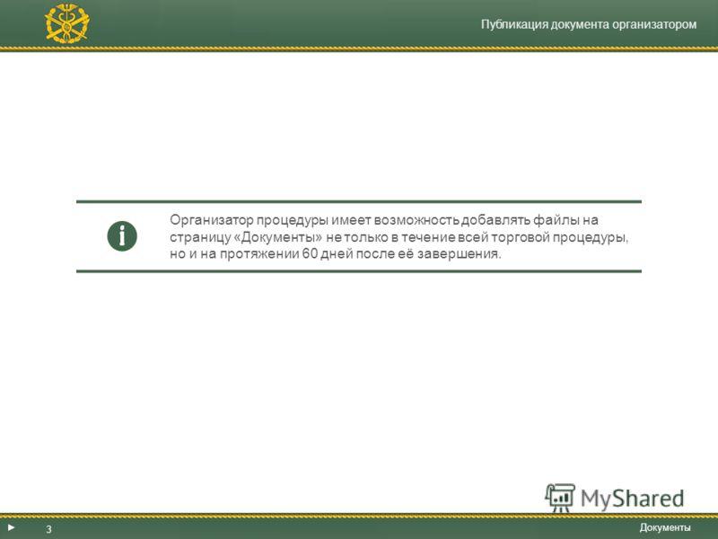 Публикация документа организатором 3 Раздел Документы предназначен для размещения организатором торгов информации, которая не вошла или не могла быть отражена ни на одной из других страниц торговой процедуры: разъяснения по отдельным файлам документа