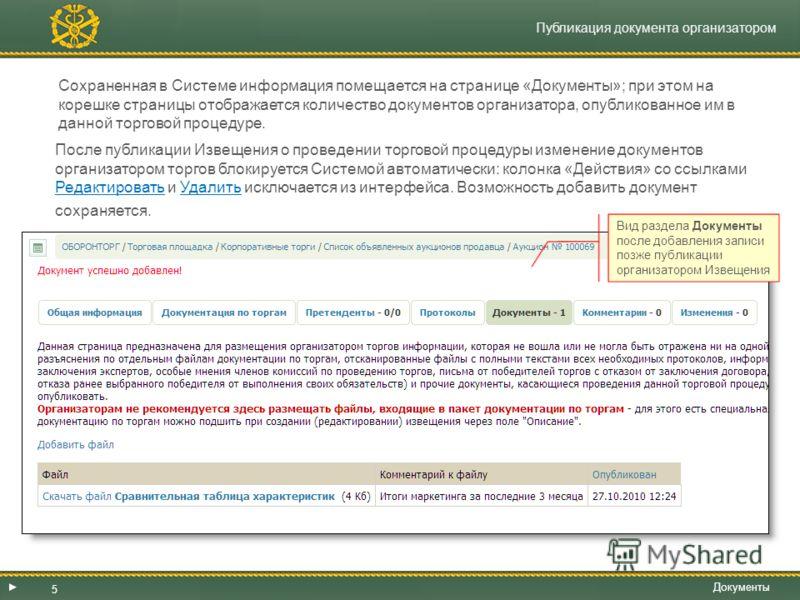 Публикация документа организатором 5 Сохраненная в Системе информация помещается на странице «Документы»; при этом на корешке страницы отображается количество документов организатора, опубликованное им в данной торговой процедуре. На странице размеща