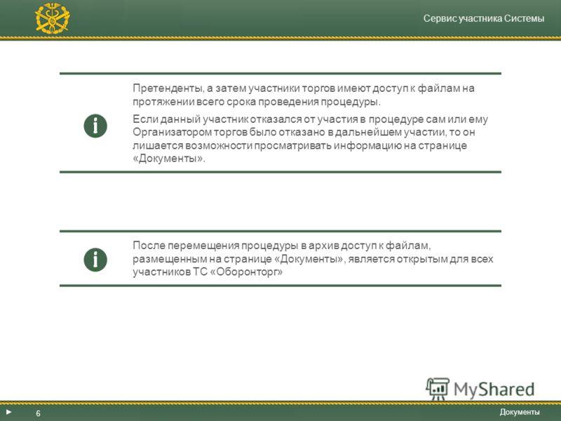 Сервис участника Системы 6 Документы, опубликованные в Системе организатором торгов, претендент или участник данной торговой процедуры может просмотреть в том же разделе: Для ознакомления с содержанием документа или для его скачивания на Ваш компьюте