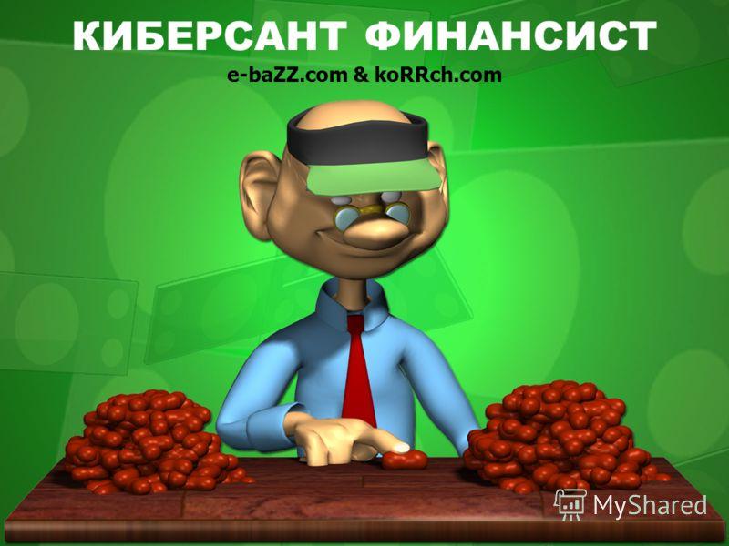 e-baZZ.com & koRRch.com КИБЕРСАНТ ФИНАНСИСТ