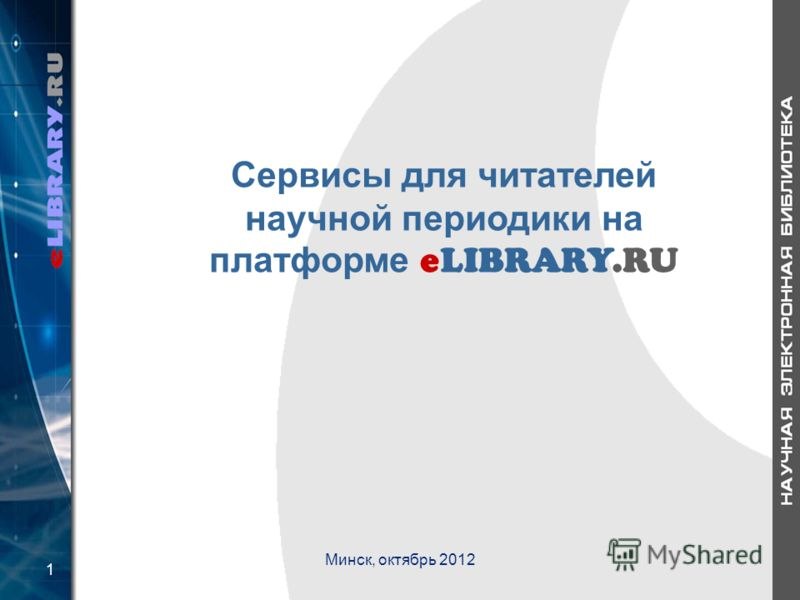 1 Сервисы для читателей научной периодики на платформе eLIBRARY.RU Минск, октябрь 2012