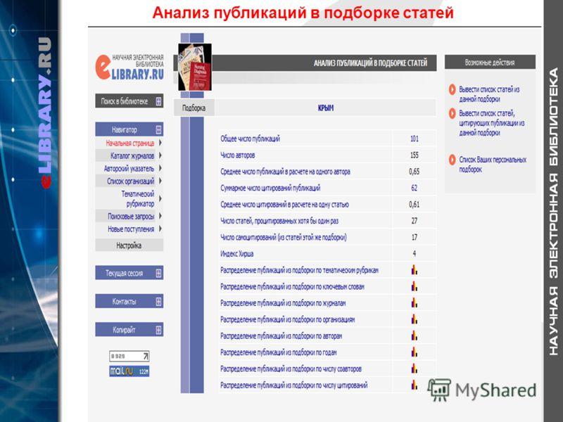 23 Анализ публикаций в подборке статей 23
