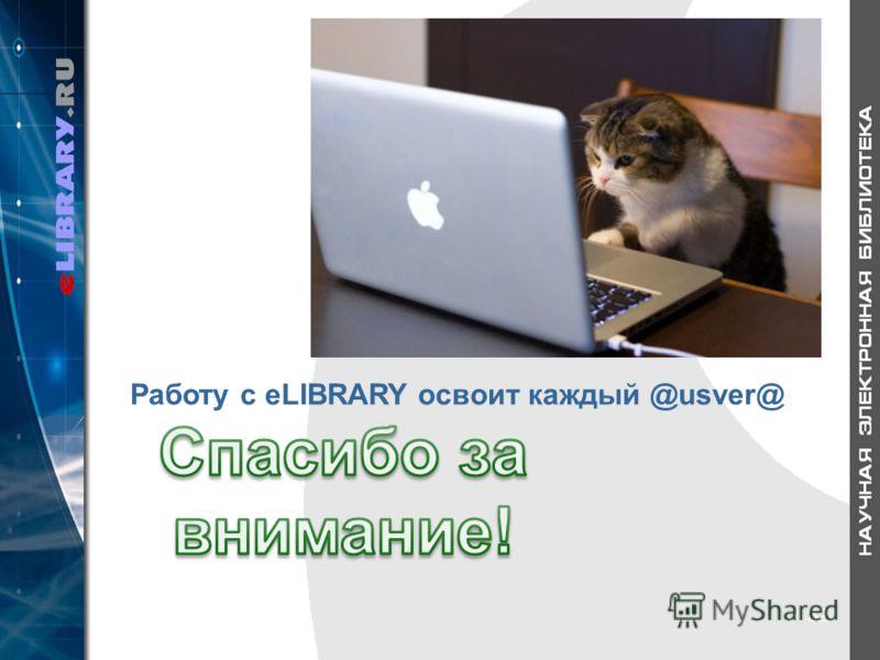 32 Работу с eLIBRARY освоит каждый @usver@