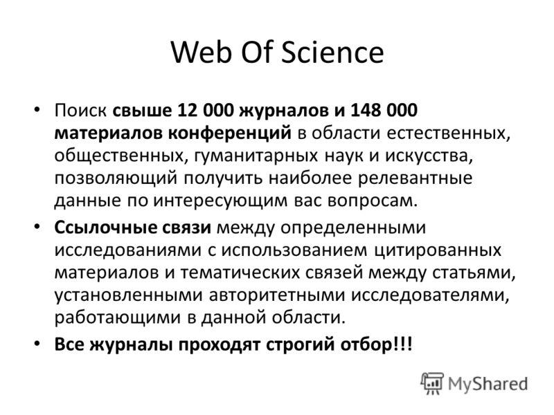 Web Of Science Поиск свыше 12 000 журналов и 148 000 материалов конференций в области естественных, общественных, гуманитарных наук и искусства, позволяющий получить наиболее релевантные данные по интересующим вас вопросам. Ссылочные связи между опре