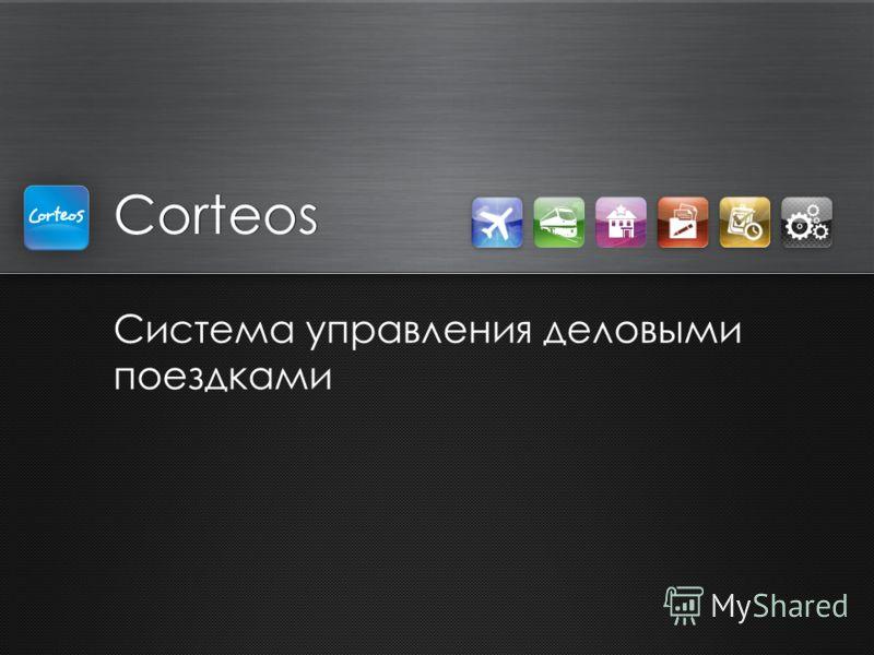 Corteos Система управления деловыми поездками