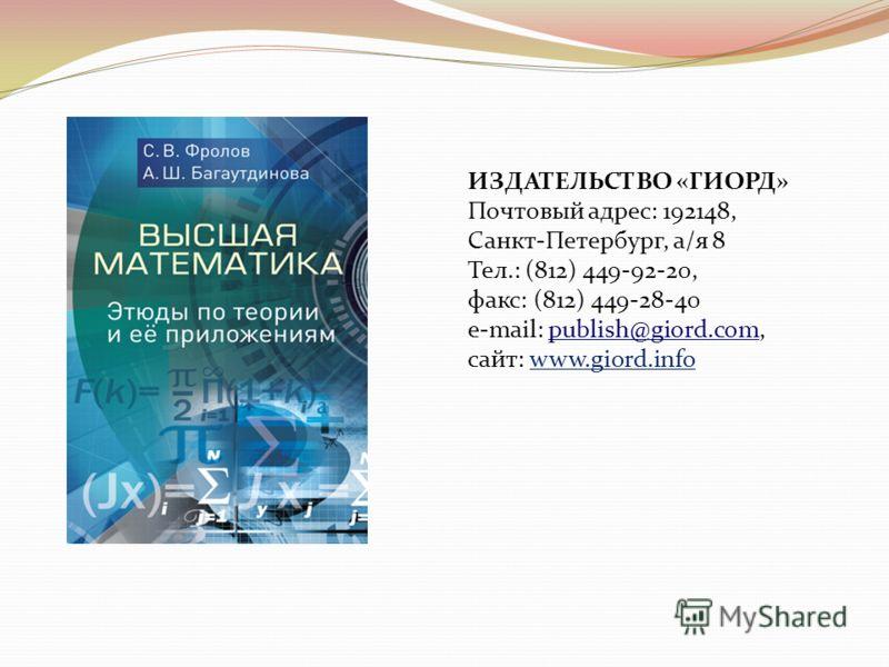 ИЗДАТЕЛЬСТВО «ГИОРД» Почтовый адрес: 192148, Санкт-Петербург, а/я 8 Тел.: (812) 449-92-20, факс: (812) 449-28-40 e-mail: publish@giord.com, сайт: www.giord.info