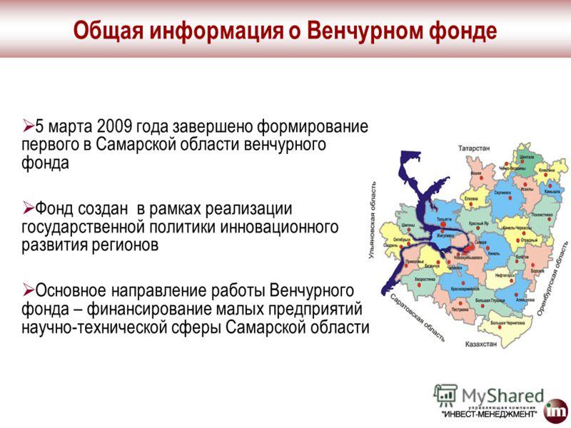 Общая информация о Венчурном фонде 5 марта 2009 года завершено формирование первого в Самарской области венчурного фонда Фонд создан в рамках реализации государственной политики инновационного развития регионов Основное направление работы Венчурного
