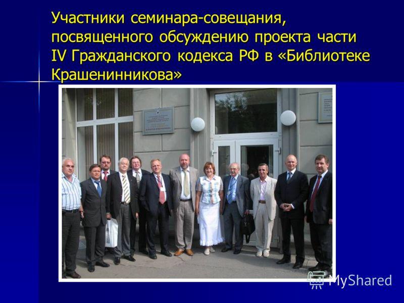 Участники семинара-совещания, посвященного обсуждению проекта части IV Гражданского кодекса РФ в «Библиотеке Крашенинникова»