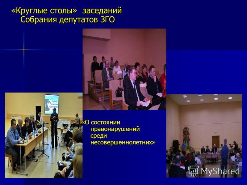 «Круглые столы» заседаний Собрания депутатов ЗГО «О состоянии правонарушений среди несовершеннолетних»