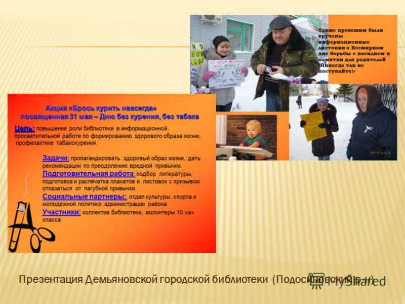 ) Презентация Демьяновской городской библиотеки (Подосиновский р-н)