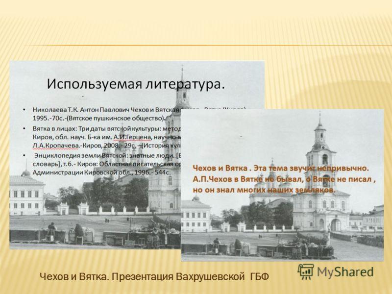 Чехов и Вятка. Презентация Вахрушевской ГБФ