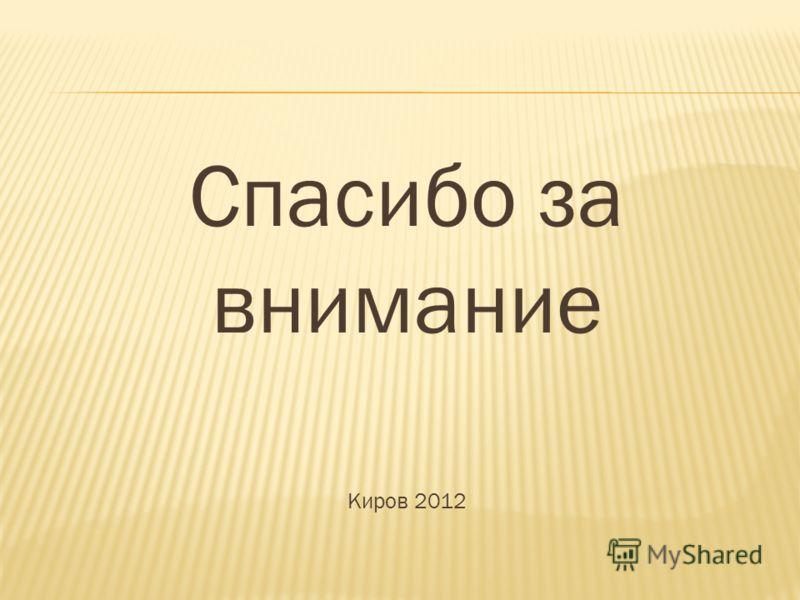 Спасибо за внимание Киров 2012