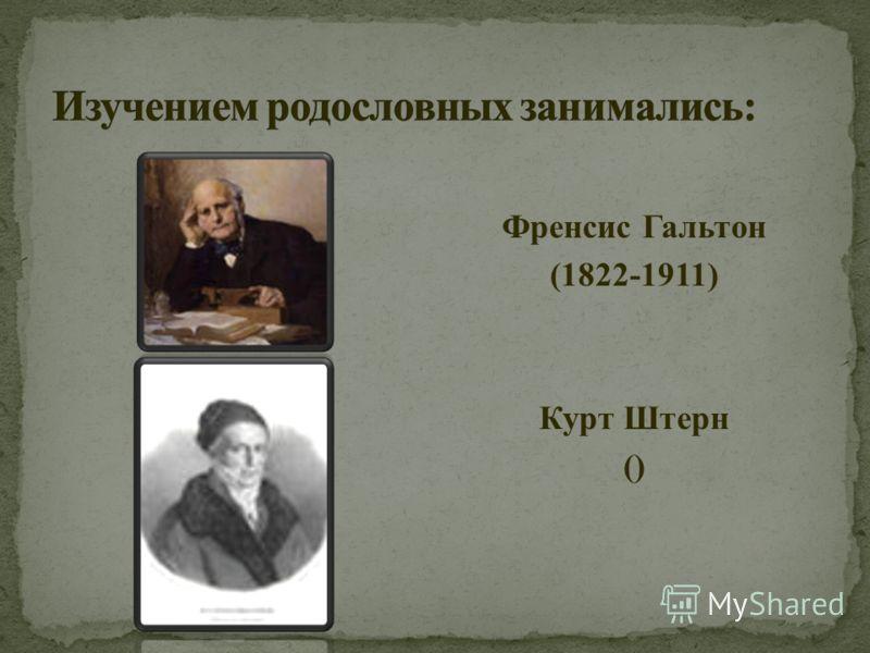 Френсис Гальтон (1822-1911) Курт Штерн ()