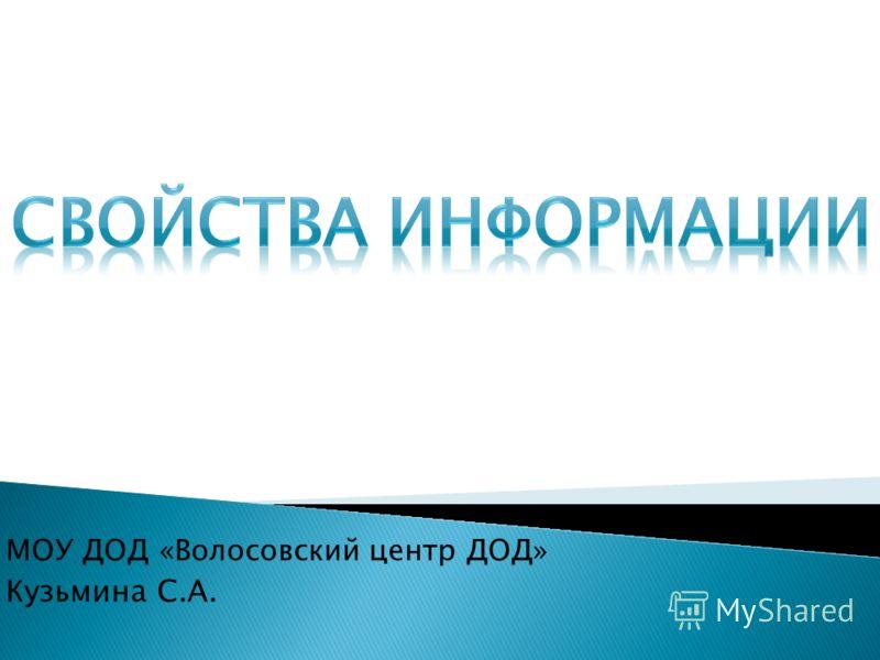МОУ ДОД «Волосовский центр ДОД» Кузьмина С.А.