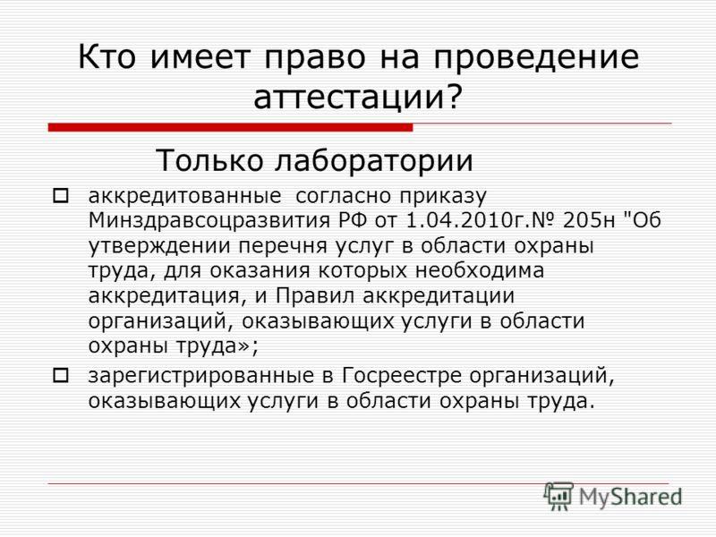 Кто имеет право на проведение аттестации? Только лаборатории аккредитованные согласно приказу Минздравсоцразвития РФ от 1.04.2010г. 205н